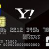 我が家のクレジットカードを見直す