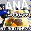 ANAビジネスクラス搭乗記 関空⇔上海浦東 ガッカリ機材B767-3 NH973 NH976
