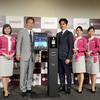 格安航空会社(LCC)のピーチ、ビットコイン決済年内に導入と発表!