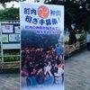 橘樹神社例大祭で町内神輿担ぎ手募集ですって(お祭りイベント)天王町駅周辺イベント情報