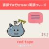 red tape 【直訳では分からない英語フレーズ#52】