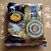 北海道雲丹ラーメンを食べるよ【ご当地インスタント麺】