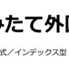 (祝)純資産総額40億円:野村つみたて外国株投信はSlim全世界株(除く日本)より優秀だという事実