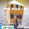 スーモマガジン 福岡版/博多区 不動産 情報