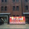 横浜赤レンガ倉庫 手作り&雑貨フェスティバル 販売会