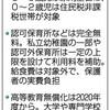 幼保無償化、来年10月から 給付型奨学金は20年度 政府正式決定 - 東京新聞(2018年12月28日)