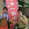 「リヤカー・立ち飲み屋」の天敵現る?!日本一周3日目の教訓!