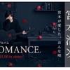 宮本浩次 カヴァーアルバム「ROMANCE」本日発売!!