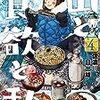 信濃川日出雄先生『山と食欲と私』4巻 新潮社 感想。