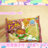【GEMS COMPANY】《【知育玩具】ナンカレーを作った結果...》奈日抽ねねさん☆