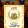 なめこ・THE・WORLD!!その17 九份の調査完了!!
