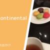 【体験記】ANAインターコンチネンタルホテル東京 外国にいる気分でゆったり