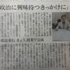 東京新聞に授業の記事が掲載された。「都知事選」のZOOM授業:朝は学部。夜は社会人大学院生。