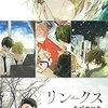 【感想】『リンクス/キヅナツキ先生』―9人が起こした4つの奇跡―