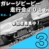 Rd.3(7月4日)最新の参加枠空き状況デス!7月4日(月)in日光サーキット