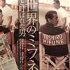 「世界のミフネと呼ばれた男」展、と阪本順治監督『エルネスト』(10月31日)。