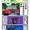 出羽国・八幡秋田神社を参拝するカニ