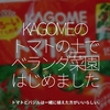 1287食目「KAGOMEのトマトの土でベランダ菜園はじめました」トマトとバジルは一緒に植えた方がいいらしい。