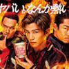 【セブン限定】EXILEオリジナルクリアファイル【日清カップヌードル】