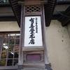 高尾山の甘味処、有喜堂本店のまんじゅうがウマーな件!