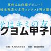 【高校生限定】文学はキミの友達。「カクヨム甲子園2018」の開催日が決定しました。