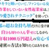 セミナーズの清水康一朗 VS カリスマ講師養成の渋谷文武!?