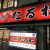 ます酒と人情と〜御徒町・たる松本店〜