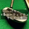 【ゴルフ】もしも「クラブ3本だけで18ホール回れと」言われたら持って行くのはこの3本。