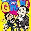 「ウエストランド第一回単独ライブ「GRIN!」」(2016年11月23日)