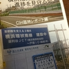 C94「横浜環状南線と横浜湘南道路の進捗を見守る会 C94臨時レポート編」