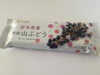 ウチカフェ「日本のフルーツ」山ぶどうは、ぶどう好きこそ食べるべき。クセになる野性味!