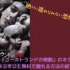 【映画】『ゴーストランドの惨劇』のネタバレなしのあらすじと無料で観れる方法の紹介