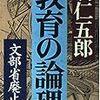 【腐食ボクシング業界】インターハイは明日から開催。今年の「奈良判定」はいつ起こる?