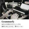 ネイティブも使ってる!! 正確な英語を書きたい人は絶対入れた方がいい無料ツール「Grammarly」