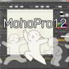 Moho Pro 12 セールで買ったら何かと使える奴だった!評価・レビュー&機能紹介!
