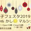 11月30日(土)、かしまるマルシェ(茨城県鹿嶋市)に出店します