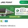 JRE POINT普通列車グリーン券400ポイントで乗れる!キャンペーン