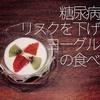 058食目「糖尿病のリスクを下げるヨーグルトの食べ方」