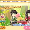 【農園婚活】新ガチャ05/19【幸せを運ぶ赤ずきんの物語】