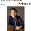 中国共産党のプロパガンダ本でカネ儲けする村上春樹&You(大村愛知県知事)はなぜ中国へ?
