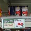 日欧商事 テッラ デルソーレトマト缶400g(税込95円)