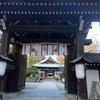 そうだ京都へ行こうーその3-白峯神宮がおもしろかった