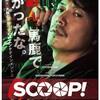 映画『SCOOP!』評価&レビュー【Review No.027】
