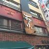 【札幌 スープカレー】soup curry Suage +に行って来た【おすすめ】