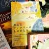 書店主フィクリーのものがたり by Gabrielle Zevin