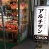 アルチザンさんのチーズケーキ/フロマージュクッキー
