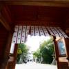 広島 2日目の宿 富士見園 大山祇神社