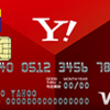 Yahoo! Japanカードの引落口座変更は要注意!変更手続中に請求が生じて振込扱いとなり振込用紙発行手数料を請求される場合あり!