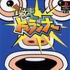 初代プレイステーション〜愛すべき記憶に残るバカ神ゲー3選〜バカミゲー