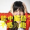 日本人彼は一押しの便利な中国語ー「不感兴趣(興味がない)」【中国語勉強】